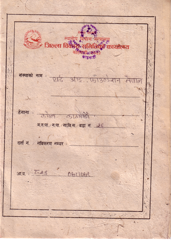 Third Eye Volunteer registration document